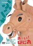 【RCP】【送料無料】おーい!はに丸 ひんべえBOX(DVD-BOX 下巻)/子供向け[DVD]【返品種別A】