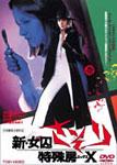 【送料無料】新・女囚さそり 特殊房X/夏樹陽子[DVD]【返品種別A】