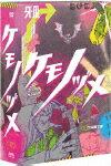 【RCP】【送料無料】ケモノヅメ DVD-BOX/アニメーション[DVD]【返品種別A】