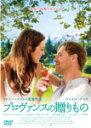 【送料無料】プロヴァンスの贈りもの/ラッセル・クロウ[DVD]【返品種別A】【smtb-k】【w2】