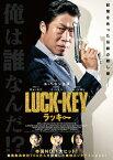 【送料無料】LUCK-KEY/ラッキー/ユ・ヘジン[DVD]【返品種別A】