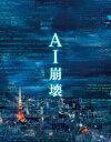 【送料無料】[枚数限定][限定版]【初回仕様】AI崩壊 ブルーレイ&DVD プレミアム・エディション/大沢たかお[Blu-ray]【返品種別A】