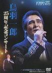 【送料無料】鳥羽一郎LIVE DVD デビュー25周年記念コンサート「〜25年を振り返り、そして明日へ…〜at日比谷公会堂」/鳥羽一郎[DVD]【返品種別A】