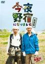 【送料無料】今夜野宿になりまして Vol.1 多摩川編/柴田英嗣[DVD]【返品種別A】