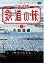 【送料無料】ぐるり日本 鉄道の旅 第2巻(大船渡線)/鉄道[DVD]【返品種別A】