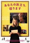 【送料無料】あなたの旅立ち、綴ります/シャーリー・マクレーン[DVD]【返品種別A】