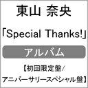 【送料無料】[限定盤]Special Thanks!(初回限定盤/アニバーサリースペシャル盤)[初回仕様]/東山奈央[CD]【返品種別A】