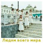 世界の人へ(Type-C)/NGT48[CD+DVD]【返品種別A】