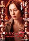 【送料無料】ナサケの女〜国税局査察官〜 DVD-BOX/米倉涼子[DVD]【返品種別A】