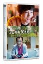 【送料無料】劇場版 ファイナルファンタジーXIV 光のお父さん DVD/坂口健太郎[DVD]【返品種別A】
