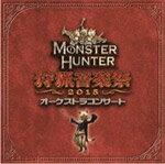 【送料無料】モンスターハンター オーケストラコンサート狩猟音楽祭2015/東京フィルハーモニー...