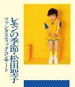 【送料無料】ファンタスティック・コンサート レモンの季節/松田聖子[Blu-ray]【返品種別A】