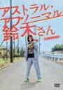 【送料無料】アストラル・アブノーマル鈴木さん DVD/松本穂香[DVD]【返品種別A】