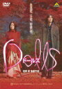 【送料無料】[枚数限定]Dolls[ドールズ]/菅野美穂[D...