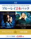 ダ・ヴィンチ・コード/天使と悪魔/トム・ハンクス[Blu-ray]【返品種別A】