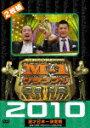 【送料無料】M-1グランプリ2010完全版 ~最後の聖戦!無冠の帝王vs最強の刺客~/お笑い[DVD]【返...