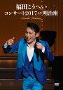 【送料無料】福田こうへいコンサート2017 IN 明治座/福田こうへい[DVD]【返品種別A】