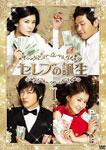 【送料無料】セレブの誕生 DVD-BOXI/チ・ヒョヌ[DVD]【返品種別A】【smtb-k】【w2】