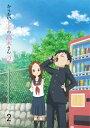 【送料無料】からかい上手の高木さん2 Vol.2 DVD/アニメーション[DVD]【返品種別A】