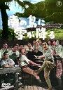 南の島に雪が降る<東宝DVD名作セレクション>/加東大介[DVD]【返品種別A】