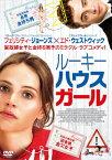 【送料無料】ルーキー・ハウス・ガール/フェリシティ・ジョーンズ[DVD]【返品種別A】