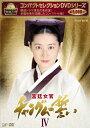 【送料無料】コンパクトセレクション 宮廷女官チャングムの誓い DVD-BOXIV/イ・ヨンエ[DVD]【返品種別A】