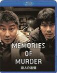 殺人の追憶/ソン・ガンホ[Blu-ray]【返品種別A】