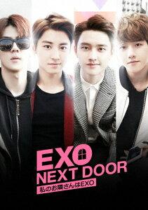 【送料無料】[枚数限定]EXO NEXT DOOR〜私のお隣さんはEXO〜 コンプリートエディション/チャンヨル[DVD]【返品種別A】