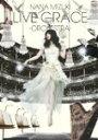【送料無料】NANA MIZUKI LIVE GRACE -ORCHESTRA-/水樹奈々[DVD]【返品種別A】【smtb-k】【w2】