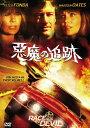 悪魔の追跡/ピーター・フォンダ[DVD]【返品種別A】