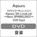 【送料無料】ラブライブ!サンシャイン!! Aqours 5th LoveLive! 〜Next SPARKLING!!〜 DVD Day2/Aqours[DVD]【返品種別A】