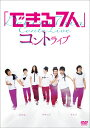 「できる7人」コントライブ/犬の心,グランジ,ライス[DVD]【返品種別A】