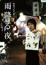 麒麟川島単独ライブ 雨降る夜/川島明[DVD]【返品種別A】