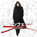 【送料無料】アンフェア the answer オリジナル・サウンドトラック/サントラ[CD]【返品種別A】...