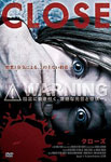 【RCP】【送料無料】CLOSE クローズ/マイケル・マドセン[DVD]【返品種別A】