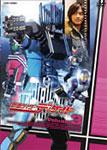 Kamen Rider decade episode 1 Volume.3()DVDA