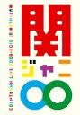 【送料無料】COUNTDOWN LIVE 2009-2010 in 京セラドーム大阪/関ジャニ∞[DVD]【返品種別A】