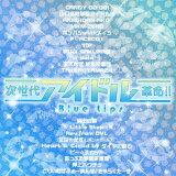 【送料無料】次世代アイドル革命!! Blue Lips/オムニバス[CD]【返品種別A】
