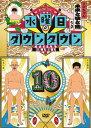 水曜日のダウンタウン10/ダウンタウン[DVD]【返品種別A