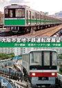 大阪市営地下鉄運転席展望 四つ橋線・南港ポートタウン線・中央線[DVD]