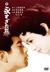 永すぎた春/若尾文子[DVD]【返品種別A】