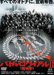 【送料無料】バトル・ロワイアルII【鎮魂歌】/藤原竜也[DVD]【返品種別A】