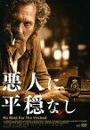 悪人に平穏なし/ホセ・コロナド[DVD]【返品種別A】