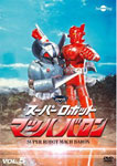 【送料無料】スーパーロボットマッハバロン リマスター版 Vol.5/特撮(映像)[DVD]【返品種別A】