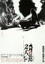 【送料無料】九月の冗談クラブバンド/内藤剛志[DVD]【返品種別A】