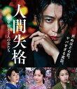 【送料無料】人間失格 太宰治と3人の女たち Blu-ray/小栗旬[Blu-ray]【返品種別A】