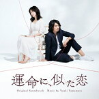 NHKドラマ10「運命に、似た恋」オリジナル・サウンドトラック/Youki Yamamoto[CD]【返品種別A】