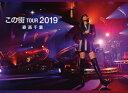 【送料無料】[枚数限定][限定版]「この街」TOUR 2019(初回限定盤三方背BOX仕様)【2BD+2CD+フォト・ブックレット】/森高千里[Blu-ray]【返品種別A】