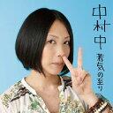 【RCP】【送料無料】若気の至り|ベスト選曲集/中村 中[CD]【返品種別A】