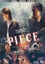 【送料無料】PIECE-記憶の欠片-/渡部秀[DVD]【返品種別A】